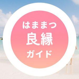 個別-婚活無料相談 @ はままつ良縁ガイド事務所