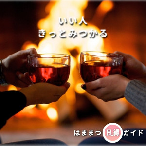 40代の婚活パーティー @ ザザシティ浜松中央館5F ここ・い~ら ギャラリー2