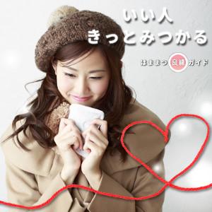 バレンタイン恋活パーティー @ クリエート浜松4F 特別会議室
